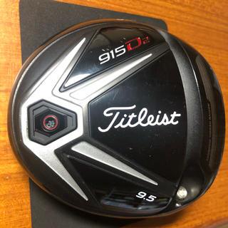 タイトリスト(Titleist)のタイトリスト 915 D2 9.5 ヘッド(ゴルフ)