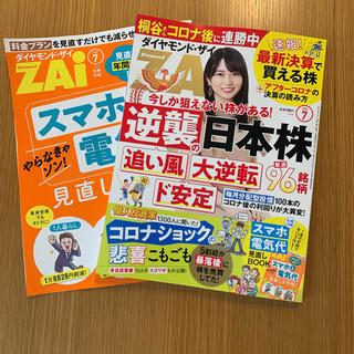 ダイヤモンド社 - 最新号✨1度読んだのみ✨ダイヤモンド ZAi (ザイ) 2020年 07月号
