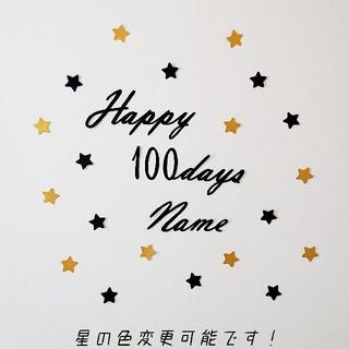 【色違いあり】お食い初め レターバナー 百日祝い お誕生日 飾り (お食い初め用品)