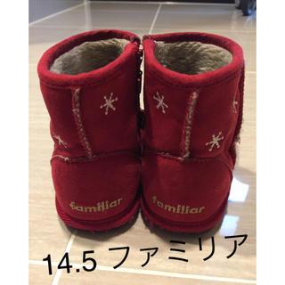 ファミリア(familiar)の14.5 ファミリア ブーツ(ブーツ)