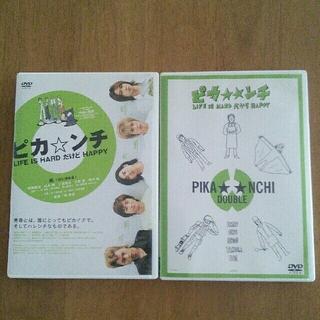 アラシ(嵐)の嵐 ピカンチ ピカンチダブル DVD  初回限定2枚組(日本映画)