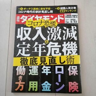 ダイヤモンド社 - 週刊 ダイヤモンド 2020年 5/23号