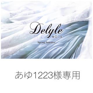 デイライルノアール(Delyle NOIR)のあゆ1223様専用(ひざ丈ワンピース)