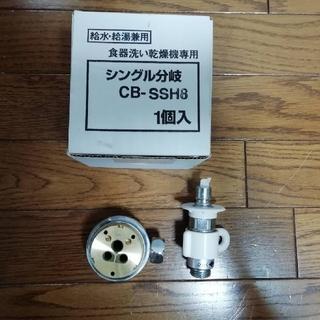 パナソニック(Panasonic)のパナソニック Panasonic 食器洗い乾燥機用 分岐水栓 CB‐SSH8(食器洗い機/乾燥機)