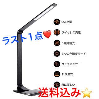 ❤️デスクライト ワイヤレス充電対応❤️電気スタンド 卓上ライト⭐️新品⭐️(テーブルスタンド)