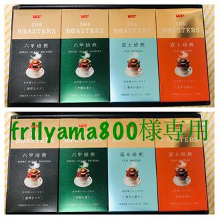 ユーシーシー(UCC)の新品未使用 uccドリップコーヒー20袋2セット(コーヒー)