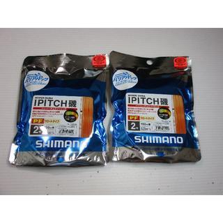 シマノ(SHIMANO)のシマノ HIPER DURA IPITCH磯 PF 2号 150m 2個まとめて(釣り糸/ライン)