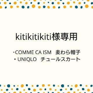 【kitikitikiti様専用】帽子・スカートセット(スカート)