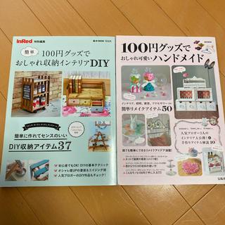 宝島社 - 2冊セット 100円グッズ おしゃれ収納インテリアDIY ハンドメイド