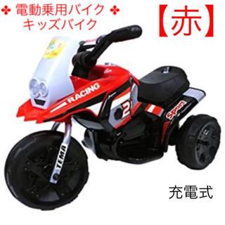 電動乗用バイク 【赤】 充電式 オフロードバイク レーシングバイク 三輪車(三輪車/乗り物)