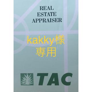 タックシュッパン(TAC出版)のkakky様専用 不動産鑑定士(資格/検定)