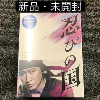 アラシ(嵐)の忍びの国 豪華メモリアルBOX Blu-ray ブルーレイ 初回限定(日本映画)
