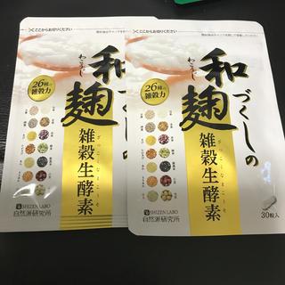 わこうじづくしの雑穀生酵素(ダイエット食品)