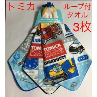 タカラトミー(Takara Tomy)の新品未使用★トミカ×サンリオ  ループ付ハンドタオル 3枚セット(タオル/バス用品)