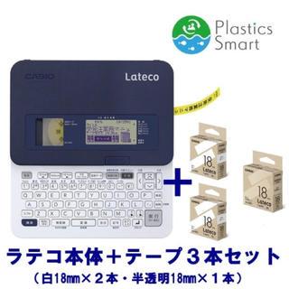 CASIO - 新品 ラベルライター Lateco ラテコ EC-K10SET テープ3本付き