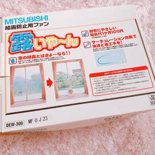 ミツビシ(三菱)の【即購入OK】結露防止用ファン(加湿器/除湿機)