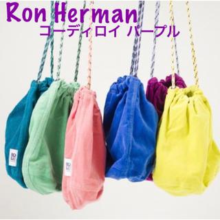 ロンハーマン(Ron Herman)のロンハーマン RHC  コーデュロイ巾着ポーチ パープル新品(ポーチ)