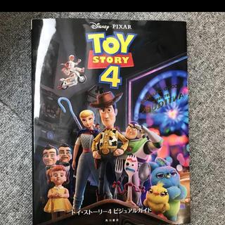 ディズニー(Disney)のトイ・ストーリー 4 ビジュアルガイド(趣味/スポーツ/実用)