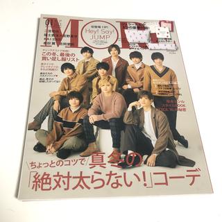 雑誌(ファッション)