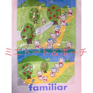 ファミリア(familiar)の【限定☆レア☆】ファミリア ミニトート ポーチ ファミリアチェック 各1点計2点(ファッション雑貨)