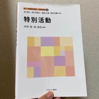 特別活動(人文/社会)