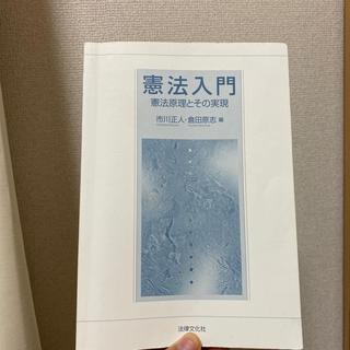 憲法入門 憲法原理とその実現(人文/社会)