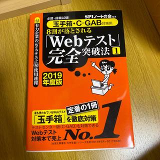 8割が落とされる「Webテスト」完全突破法 必勝・就職試験! 玉手箱・C-GAB(その他)