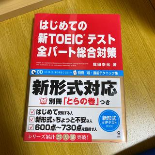 はじめての新TOEICテスト全パ-ト総合対策(その他)