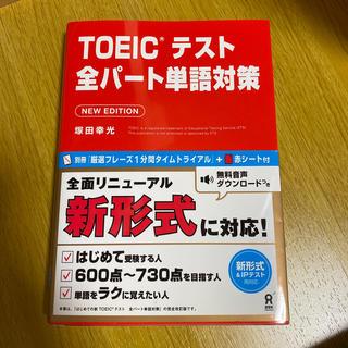 TOEICテスト全パート単語対策 NEW EDIT(資格/検定)
