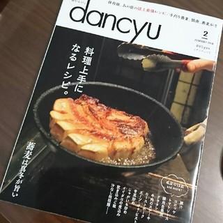 dancyu (ダンチュウ) 2018年 02月号