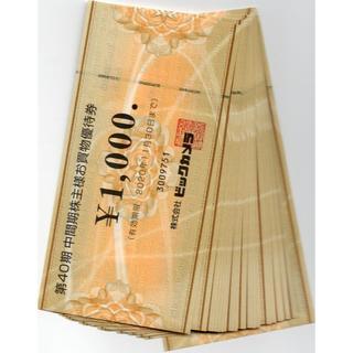 ビックカメラ 株主優待券 75000円分 ラクマパック即日発送可(ショッピング)