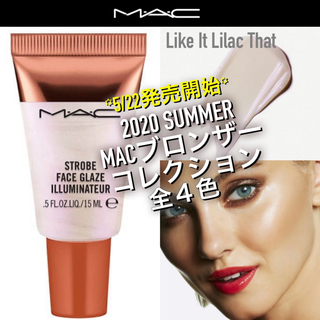 MAC - ꙳2020 MACブロンザーコレクション꙳ マック ストロボフェイスグレイズ