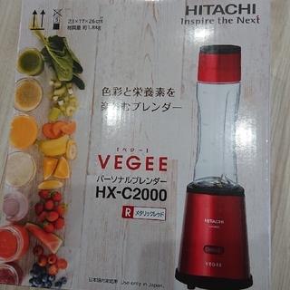 ヒタチ(日立)のVEGEE HX―C2000(ジューサー/ミキサー)