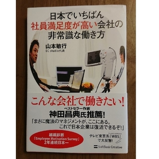 ソフトバンク(Softbank)の日本でいちばん社員満足度が高い会社の非常識な働き方 山本敏行(ビジネス/経済)