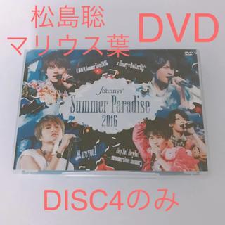 セクシー ゾーン(Sexy Zone)のSummer Paradise 2016 DVD  サマパラ DISC4のみ(ミュージック)