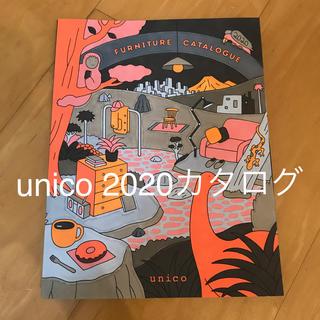 ウニコ(unico)のunico  カタログ 2020(住まい/暮らし/子育て)