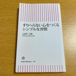 アサヒシンブンシュッパン(朝日新聞出版)のすりへらない心をつくるシンプルな習慣(ノンフィクション/教養)