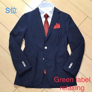 green label relaxing - 極美品★ユナイテッドアローズ×ウール主モヘア&絹混ネイビージャケット/A669