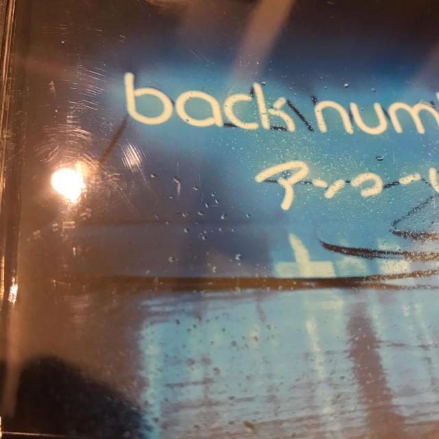 BACK NUMBER(バックナンバー)の【back number】ベストアルバム CD【アンコール】 エンタメ/ホビーのCD(ポップス/ロック(邦楽))の商品写真