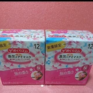 花王 - めぐリズム 蒸気でホットアイマスク めぐりズム 桜の香り さくら サクラ 限定