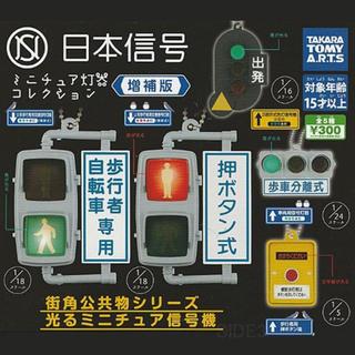 日本信号ミニチュア灯器コレクション 増補版 全5種セット(その他)