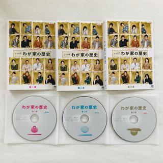 作・三谷幸喜『わが家の歴史』全3巻セット レンタル落ち DVD(TVドラマ)