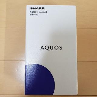 アクオス(AQUOS)の未使用品 SIMフリー SH-M12 AQUOS sense3 ブラック(スマートフォン本体)
