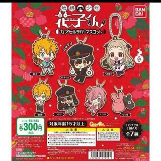 地縛少年花子くん カプセルラバーマスコット全7種セット(キャラクターグッズ)