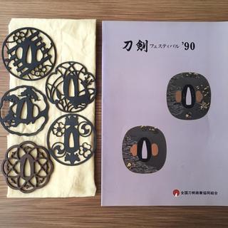 刀剣フェスティバルの本と鍔(武具)