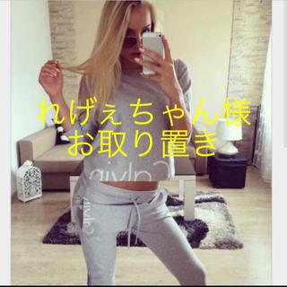カルバンクライン(Calvin Klein)のれげぇちゃん様専用(ルームウェア)