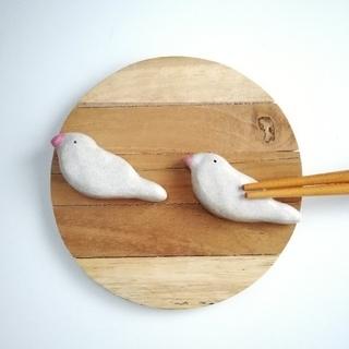 文鳥 箸置きセット (キッチン小物)