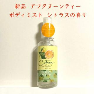 AfternoonTea - 【SALE】新品 アフタヌーンティー   ボディミスト  シトラスの香り