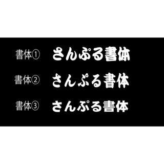 歩夢丸さま専用 ワンマン灯2枚(トラック・バス用品)