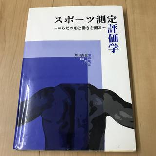 アイエルバイサオリコマツ(il by saori komatsu)のスポ-ツ測定評価学 からだの形と働きを測る(趣味/スポーツ/実用)